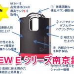 NEW Eシリーズ南京錠