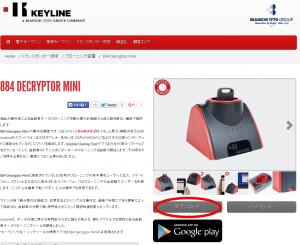 keylinecloningtool03